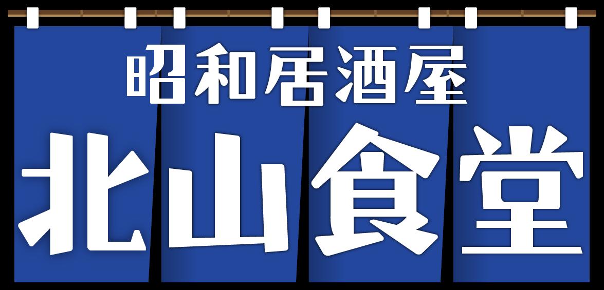 昭和居酒屋北山食堂